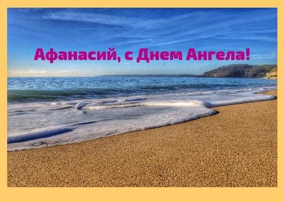 Красивые картинки на именины Афанасия с днём ангела (9)