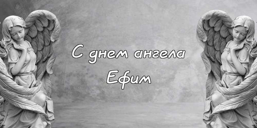 Красивые картинки на именины Ефима с днём ангела (10)