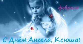 Красивые картинки на именины Ефима с днём ангела (4)
