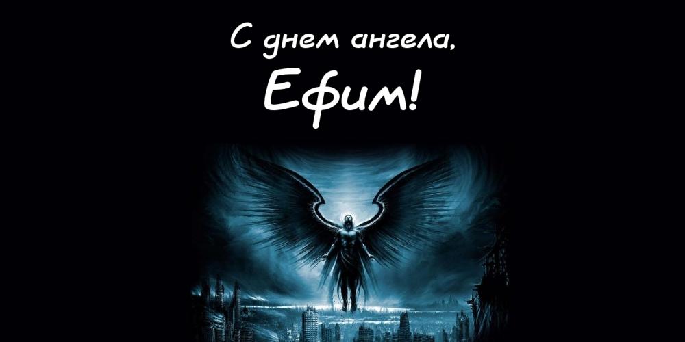 Красивые картинки на именины Ефима с днём ангела (7)
