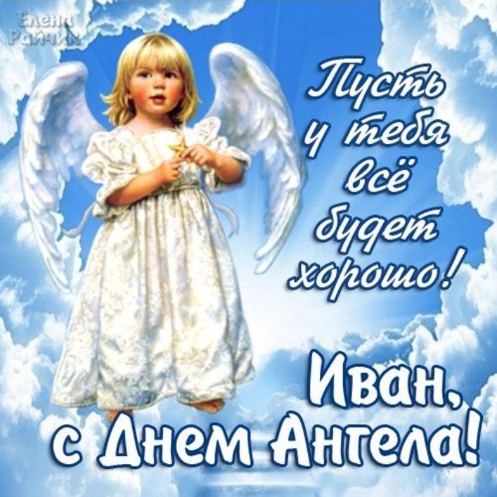 Красивые картинки на именины Ивана с днём ангела (1)