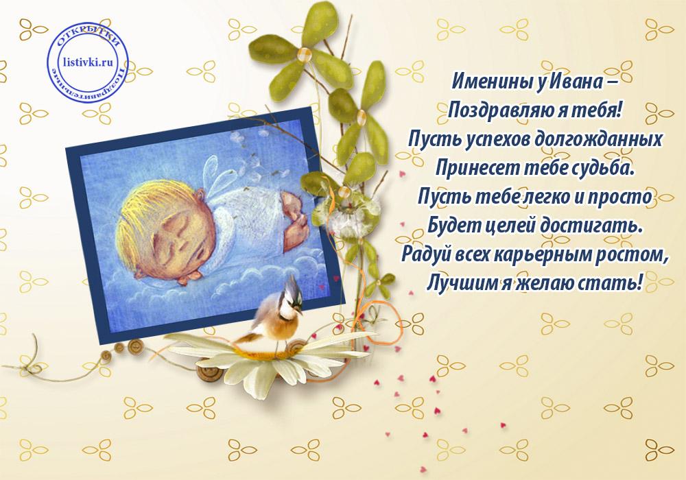 Красивые картинки на именины Ивана с днём ангела (11)