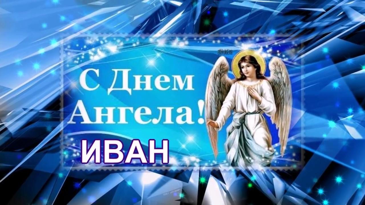 Красивые картинки на именины Ивана с днём ангела (12)