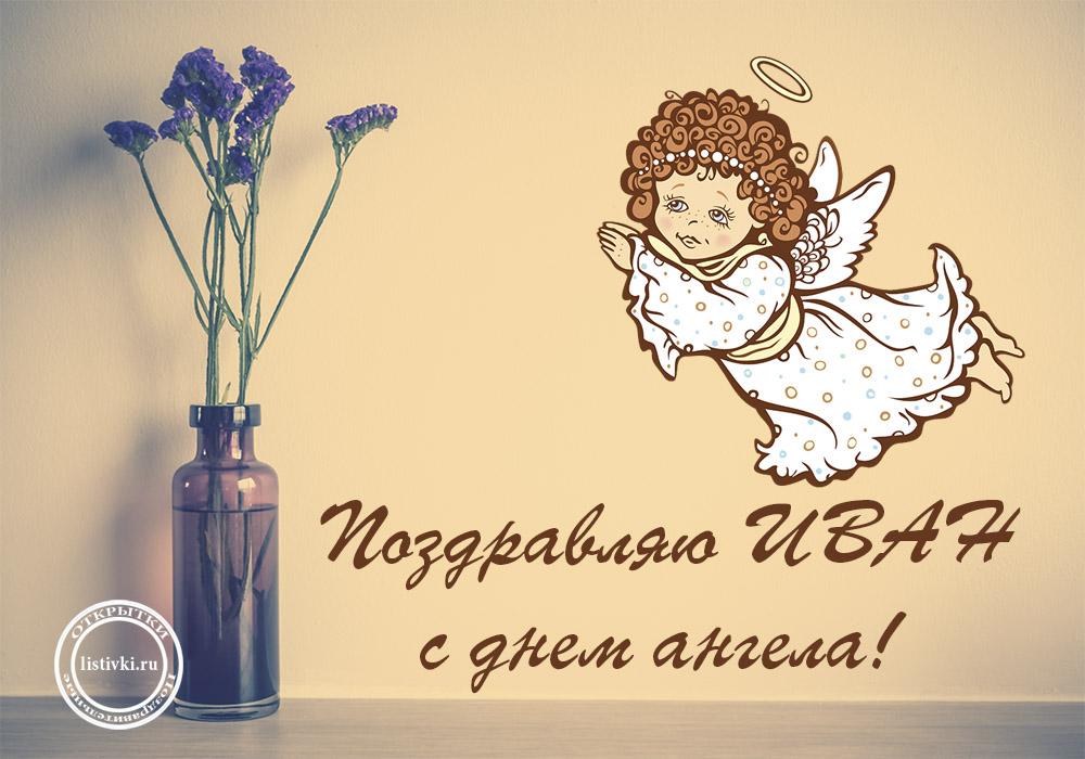 Красивые картинки на именины Ивана с днём ангела (13)