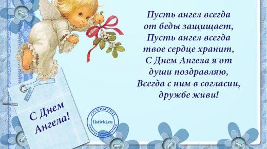 Красивые картинки на именины Ивана с днём ангела (15)