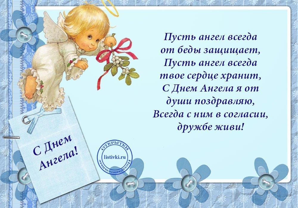 Новый год, поздравления с именинами картинки