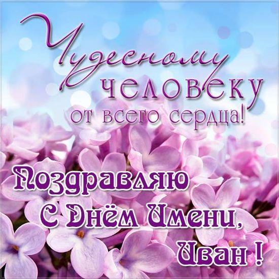Красивые картинки на именины Ивана с днём ангела (3)