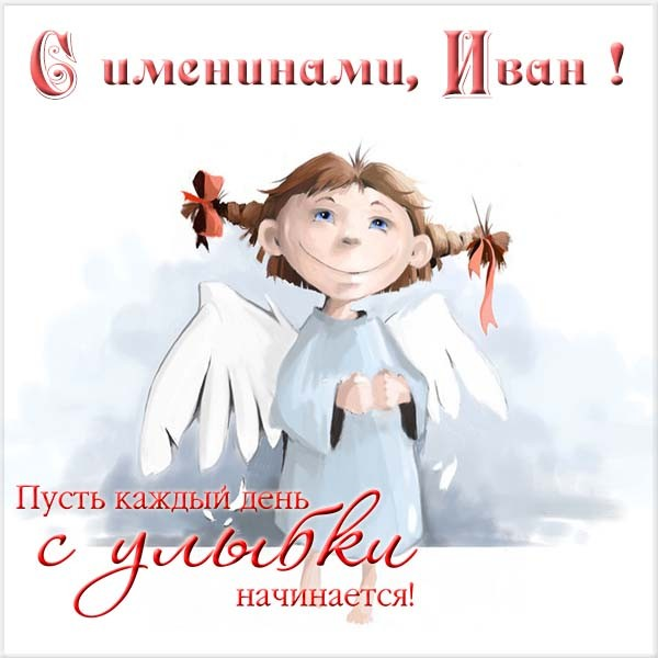 Красивые картинки на именины Ивана с днём ангела (5)