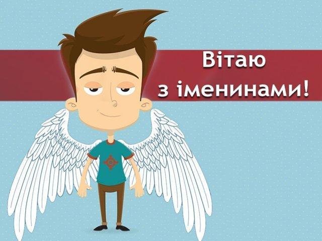 Красивые картинки на именины Ивана с днём ангела (7)