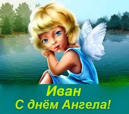 Красивые картинки на именины Ивана с днём ангела (9)