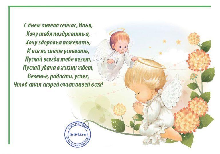 Красивые картинки на именины Ильи с днём ангела (2)