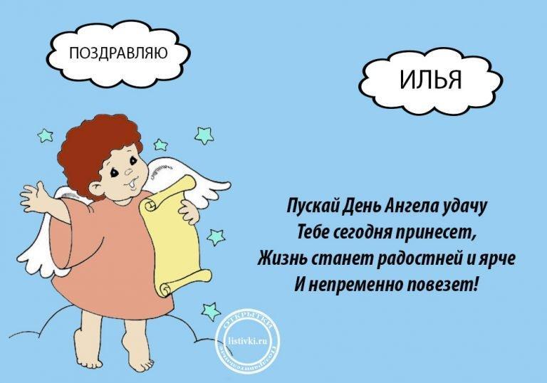 Красивые картинки на именины Ильи с днём ангела (5)