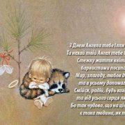 Красивые картинки на именины Ильи с днём ангела (8)