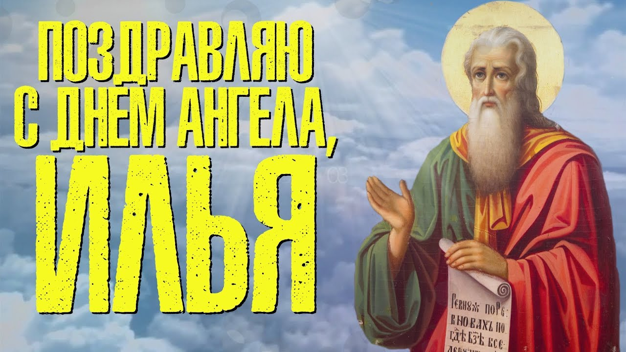 Красивые картинки на именины Ильи с днём ангела (9)