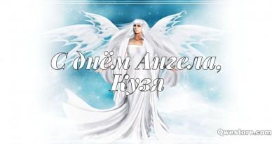 Красивые картинки на именины Кузьмы с днём ангела (4)