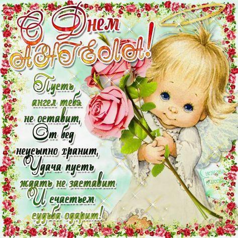 Красивые картинки на именины Кузьмы с днём ангела (5)