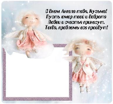 Красивые картинки на именины Кузьмы с днём ангела (6)