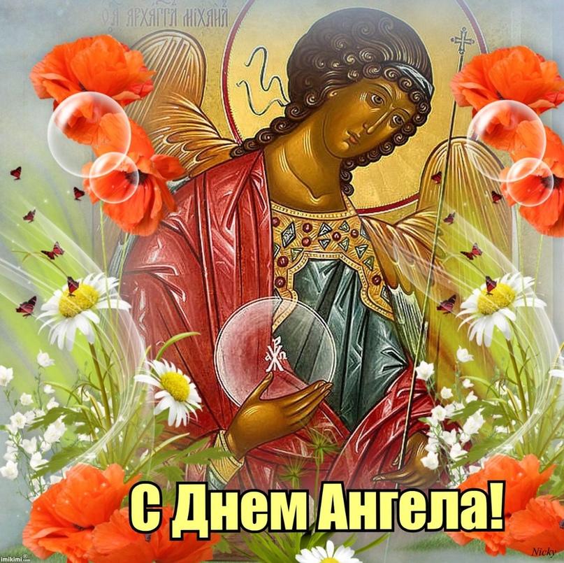 Красивые картинки на именины Кузьмы с днём ангела (7)