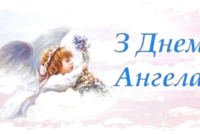 Красивые картинки на именины Леонтия с днём ангела (4)