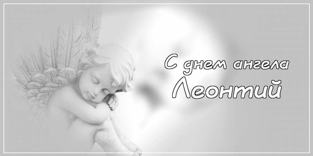 Красивые картинки на именины Леонтия с днём ангела (5)
