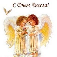 Красивые картинки на именины Леонтия с днём ангела (6)
