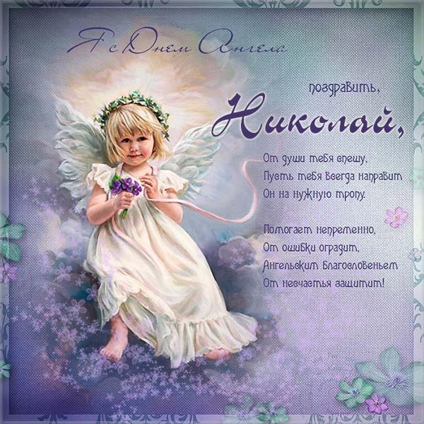 Красивые картинки на именины Николая с днём ангела (10)