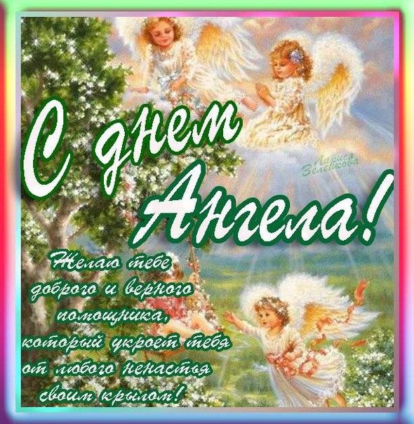 Красивые картинки на именины Николая с днём ангела (12)