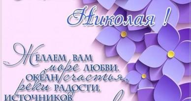 Красивые картинки на именины Николая с днём ангела (6)