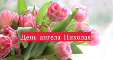Красивые картинки на именины Николая с днём ангела (7)