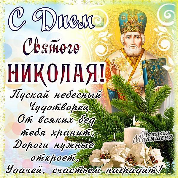 Красивые картинки на именины Николая с днём ангела (8)