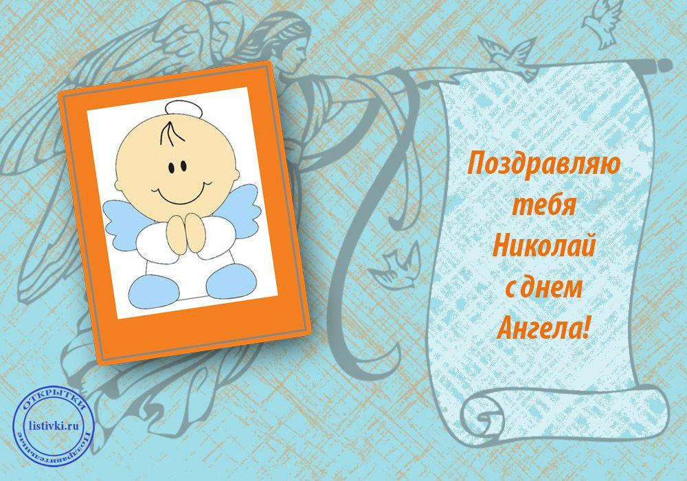 Красивые картинки на именины Николая с днём ангела (9)