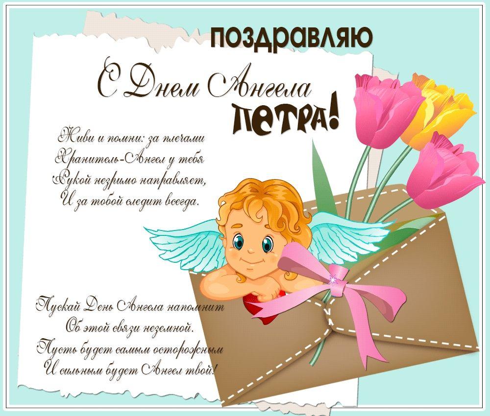 Красивые картинки на именины Петра с днём ангела (10)