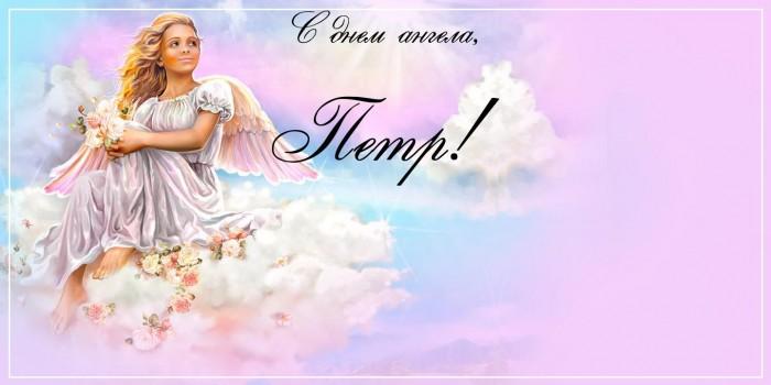 Красивые картинки на именины Петра с днём ангела (4)