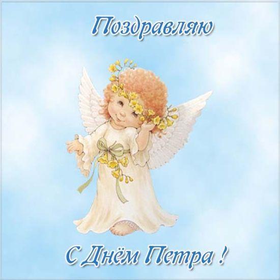 Красивые картинки на именины Петра с днём ангела (5)