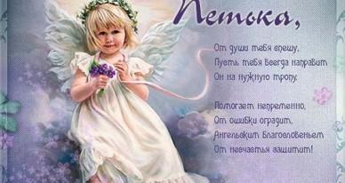 Красивые картинки на именины Петра с днём ангела (7)