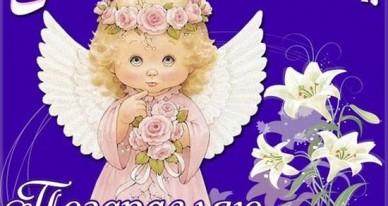Красивые картинки на именины Петра с днём ангела (8)