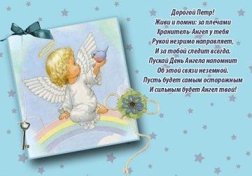 Красивые картинки на именины Петра с днём ангела (9)
