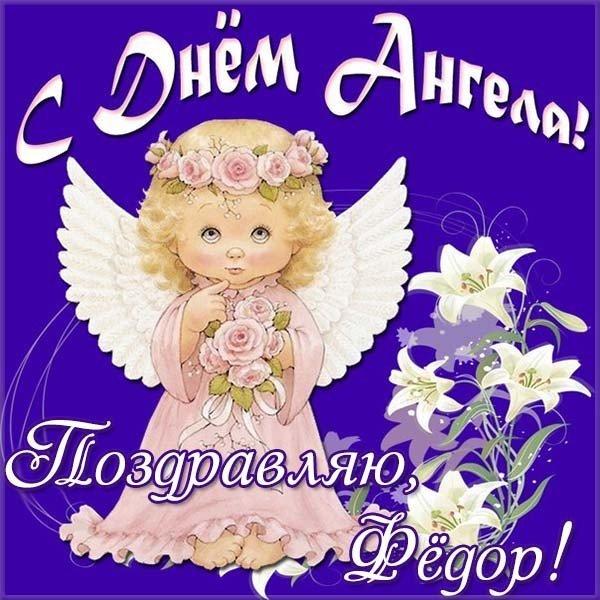 Красивые картинки на именины Федора с днём ангела (1)