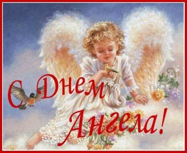 Красивые картинки на именины Федора с днём ангела (10)