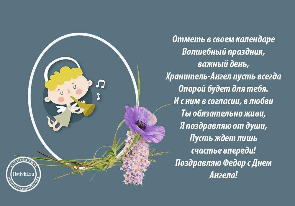 Красивые картинки на именины Федора с днём ангела (12)