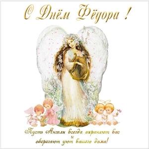 Красивые картинки на именины Федора с днём ангела (2)