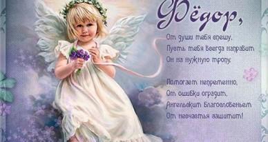 Красивые картинки на именины Федора с днём ангела (4)