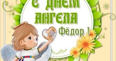 Красивые картинки на именины Федора с днём ангела (5)
