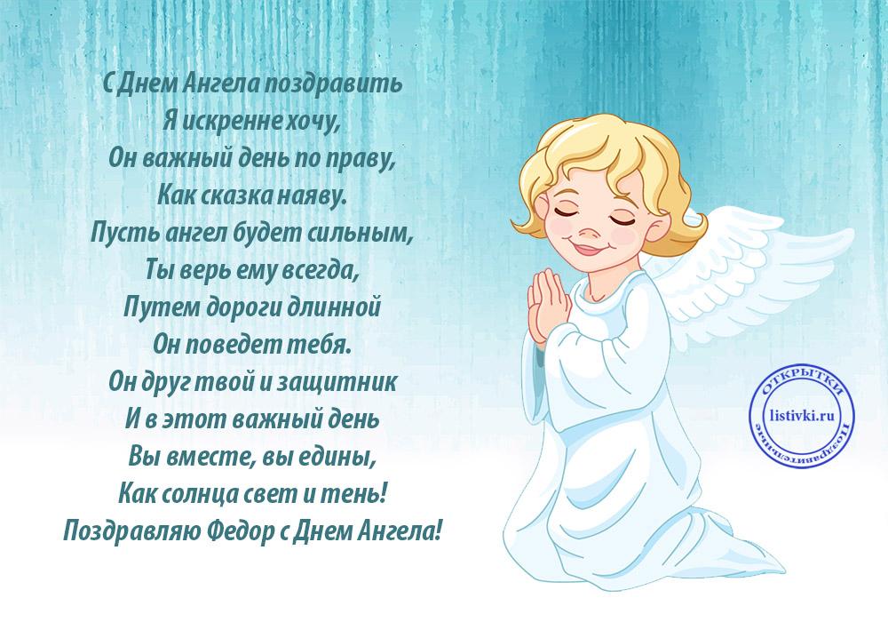 Красивые картинки на именины Федора с днём ангела (6)