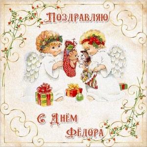 Красивые картинки на именины Федора с днём ангела (9)
