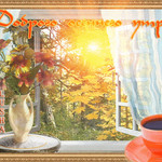 Красивые картинки с добрым сентябрьским утром (10)
