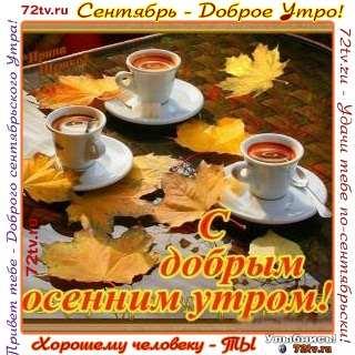 Красивые картинки с добрым сентябрьским утром (7)