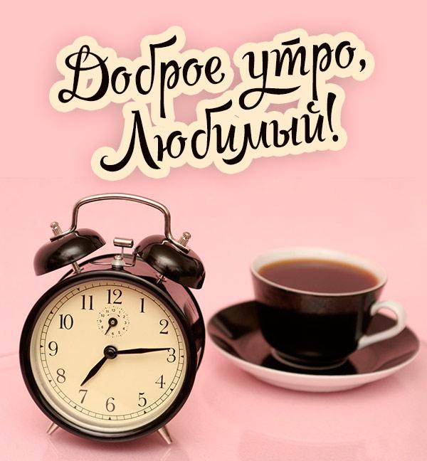 Красивые картинки с добрым утром для любимого (1)
