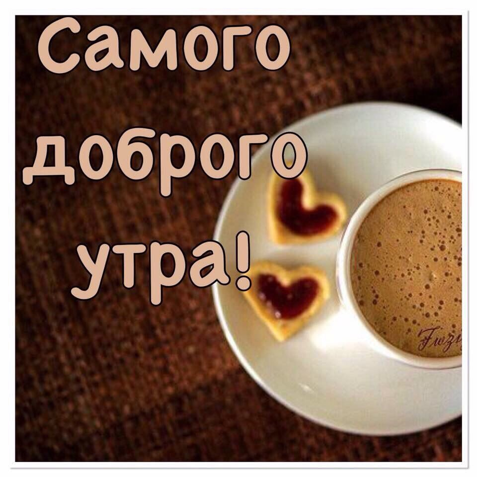 Красивые картинки с добрым утром для любимого (13)