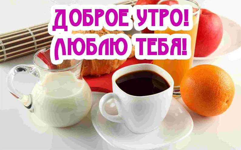 Красивые картинки с добрым утром для любимого (3)